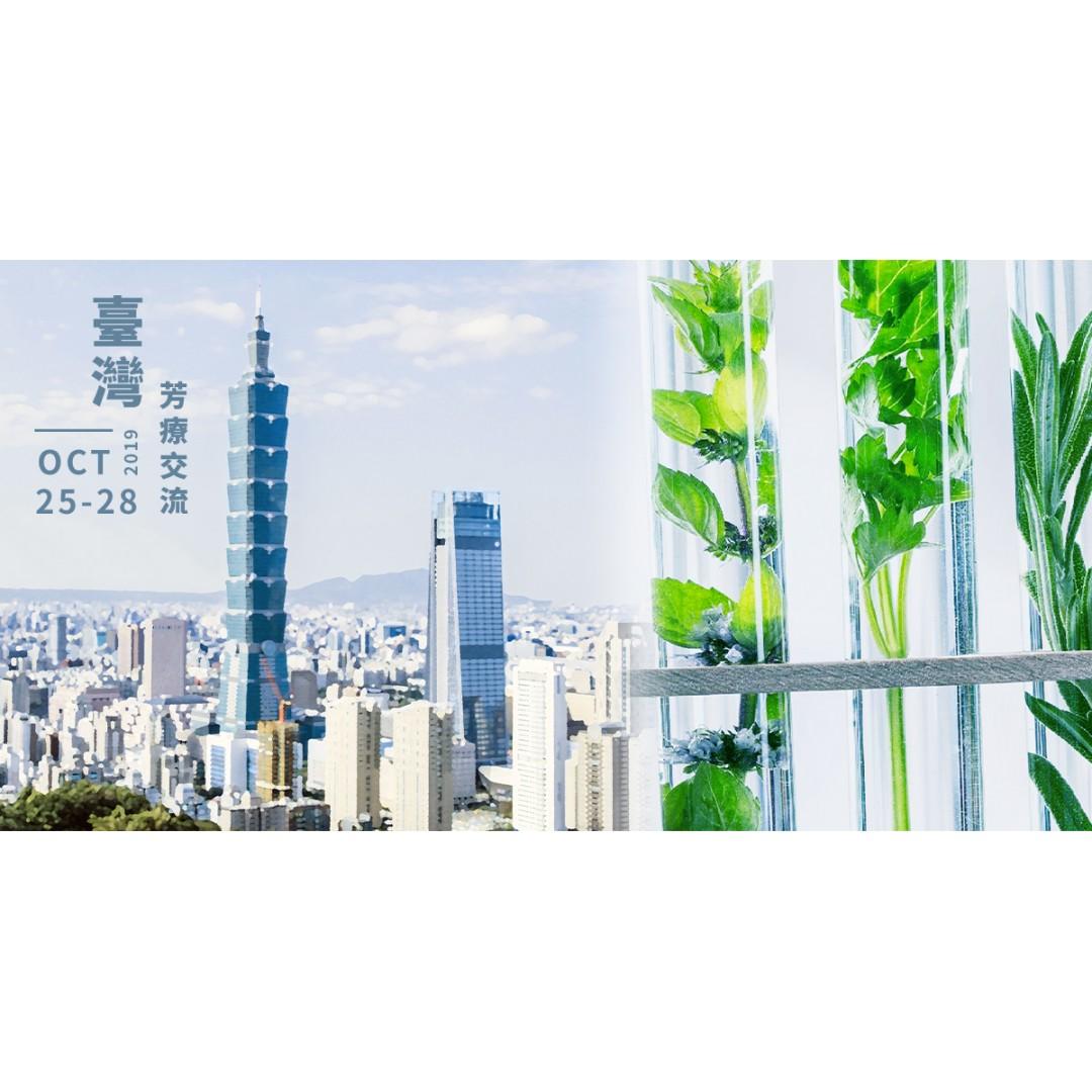 台灣芳療交流之旅