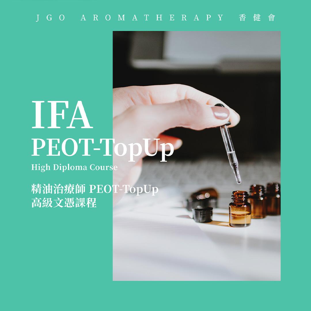 精油治療師 PEOT-TopUp 高級文憑課程