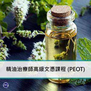 精油治療師高級文憑課程(PEOT)