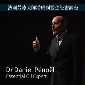『法國芳療大師潘威爾醫生(Docteur Daniel Penoel) 』証書課程