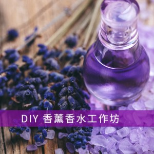 DIY 香薰香水工作坊