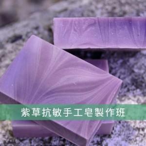 紫草抗敏手工皂(冷壓法)製作班