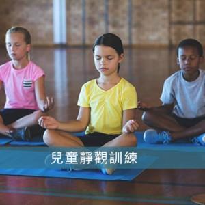 兒童靜觀訓練