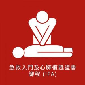 急救入門及心肺復甦證書課程 (IFA)